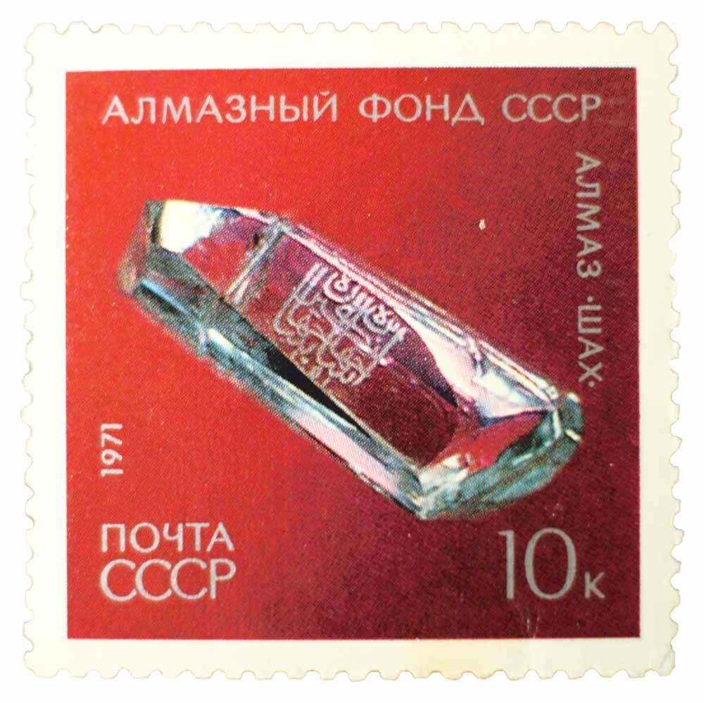 De Sjah-diamant op een Russische postzegel uit 1971.